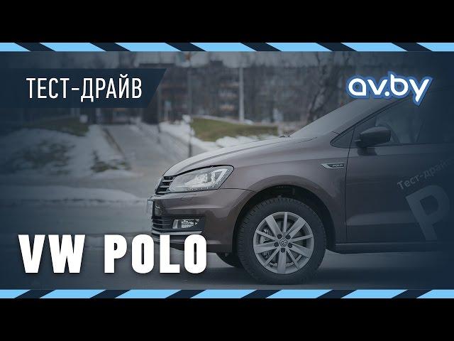 Тест-драйв VW Polo от Автомалиновки