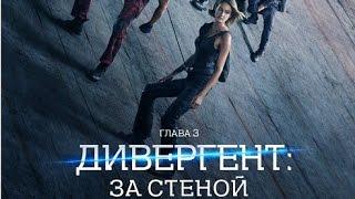 Дивергент 3: За Стеной - Русский HD Трейлер 2016