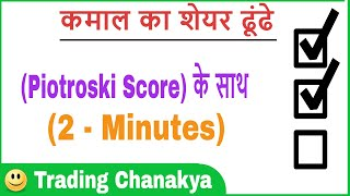 Stock Selection with (Piotroski Score) - By Trading Chanakya