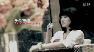 岳思思【为你而痛】MV thumbnail