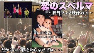 マキシマム ザ ホルモン 『恋のスペルマ』 Music Video 野外フェス映像ver.