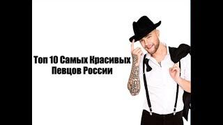 ТОП 10 САМЫХ КРАСИВЫХ ПЕВЦОВ РОССИИ!!!
