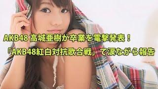 AKB48の高城亜樹(24)が15日、東京・文京区の東京ドームシテ...