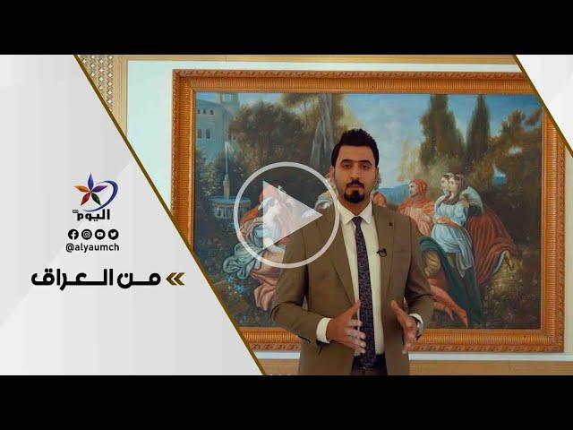 العراق بين الدولة المدنية وعسكرة  المجتمع