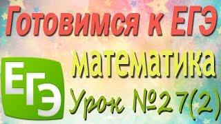 Подготовка к ЕГЭ 27(2). Решение заданий на преобразование алгебраических выражений