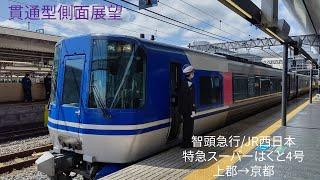 [側面展望]智頭急行/JR西日本 特急スーパーはくと4号 上郡→京都