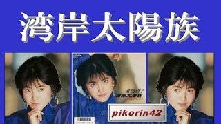 1987年 リリース 11枚目のシングル 湘南のご当地ソング 以前、自宅で...