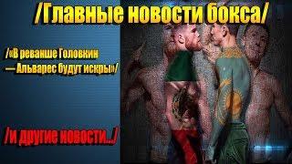 Главные новости бокса/ «В реванше Головкин — Альварес будут искры»/ и другие новости…
