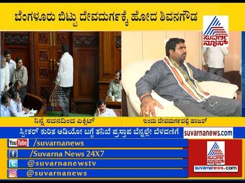 MLA Shivanagouda Nayak Skips Session | Stays In Devadurga IB Where Operation Kamala Was Held