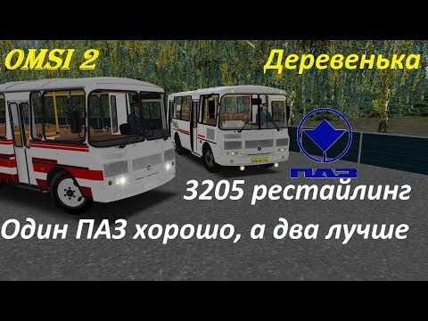 Omsi 2 Обзор автобуса ПАЗ рестайлинг  3205