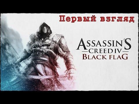 Смотреть прохождение игры Первый взгляд на Assassin's Creed IV: Black Flag.