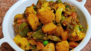 Ek Secret Ingredient Se Banae Sabse Tasty Mix Veg Sabzi | Dhaba Style Mix Sabzi | Mix Veg Recipe