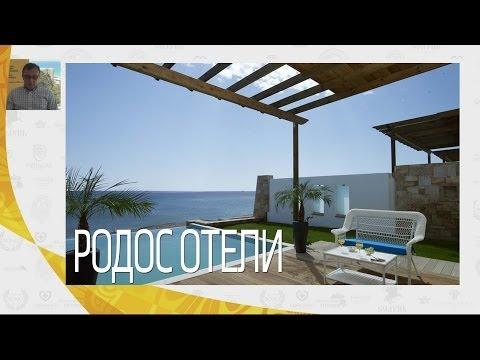 Греция остров Родос  Отзывы покупателей