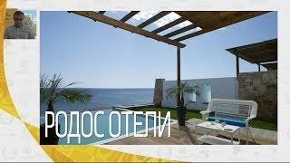о. Родос, отельная база - остров Родос отели | Вебинары по Греции | Mouzenidis Travel