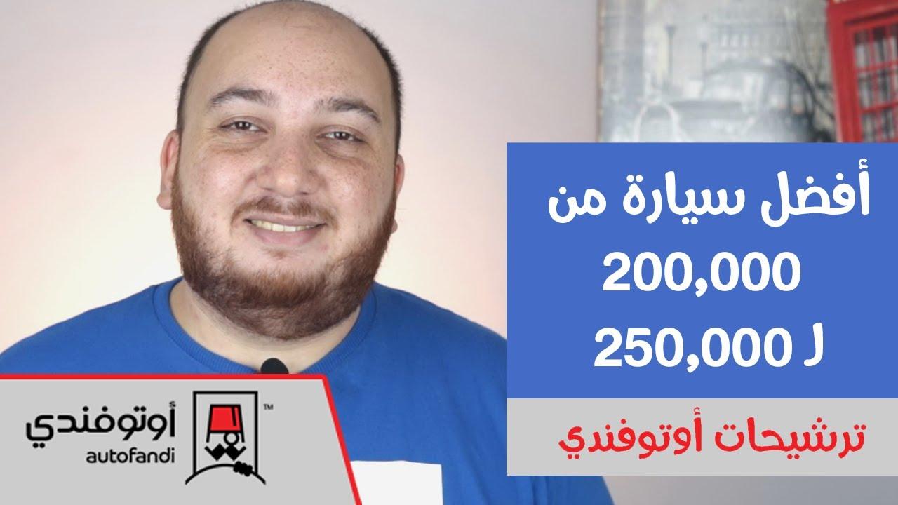 ترشيحات أوتوفندي: أيه أفضل عربية من 200 : 250 ألف جنيه؟