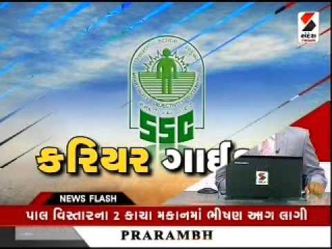 SSC 2016(Tier 1 exam dt:8 MAY)VIDEO GADHAVI CAREEIR GUIDE SANDESH NEWS TV PRAFFUL GADHAVI 9974970212