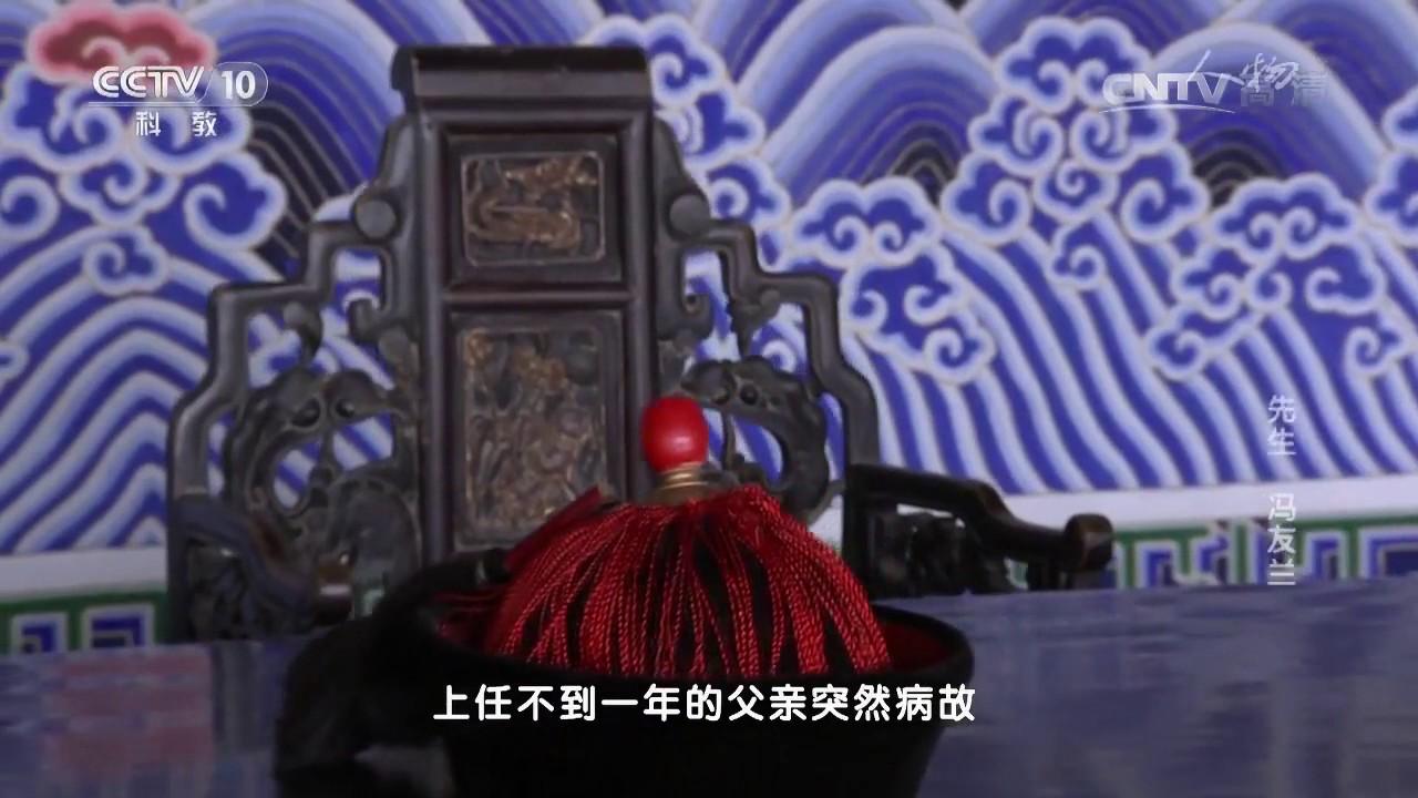 20161111 人物  先生 冯友兰