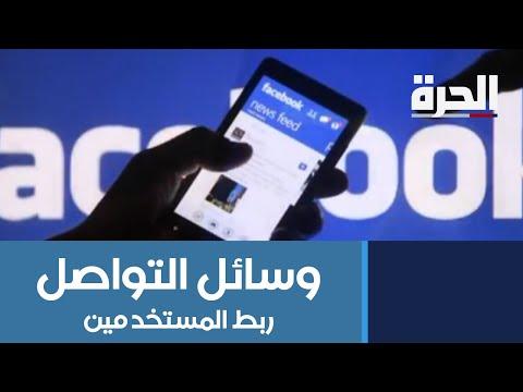 أصبح فيسبوك مثلا يعرف عنا أكثر مما تعرفه حكوماتنا  - 19:53-2019 / 8 / 14