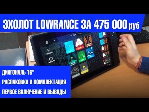 """LOWRANCE 16"""" за 475 тыс рублей , какой он ? HDS-16 LIVE . Распаковка , первое включение, отзывы."""