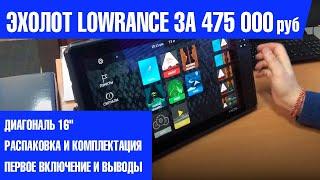 LOWRANCE 16'' за 475 тис рублів , який він ? HDS-16 LIVE . Розпакування , перше включення, відгуки.