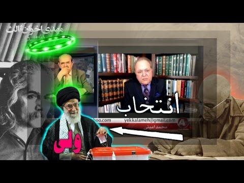 حسين مُهري ـ محمد اميني « راي دادن ؟ » ـ « انتخابات ؟ » ؛