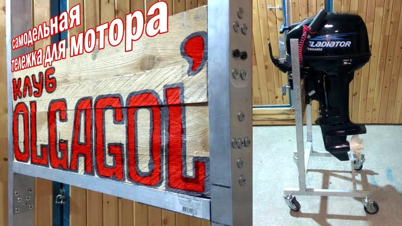 Самодельная тележка для лодочного мотора без сварки  - OLGAGOL'