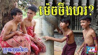 ម៉េចចឹងហរ ពីសាច់មឹគបន្ទះ Tako ,khmer funny movie 2019 from Paje team