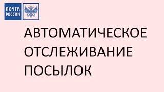 Автоматическое отслеживание посылок. Новый сервис почты России.