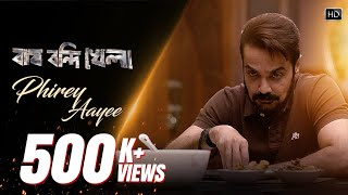 Phire Aayee Bagh Bandi Khela Anupam Roy Mp3 Song Download