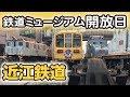 【鉄道旅】①鉄道ミュージアム☆近江鉄道を半分だけ乗ります!(新快速急停車あり)