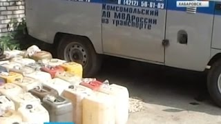 Вести-Хабаровск. Хищение топлива в Комсомольске-на-Амуре