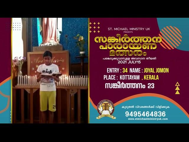 സങ്കീർത്തന പാരായണ മത്സരം chest No 34  Joyal jomon