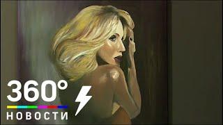 Картины с обнаженными Ивлеевой, Бузовой, Лободой продали на аукционе в Москве