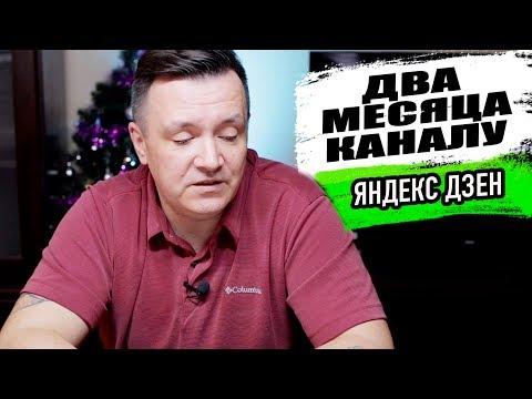 Два месяца на Яндекс Дзен. СКОЛЬКО ЗАРАБОТАЛ И КАКИЕ РЕЗУЛЬТАТЫ