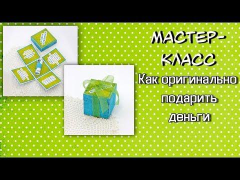 Как оригинально подарить деньги ❤️ MagicBox ❤️ Коробочка на День рождения своими руками