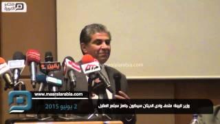مصر العربية |  وزير البيئة: متحف وادى الحيتان سيكون جاهز سبتمر المقبل