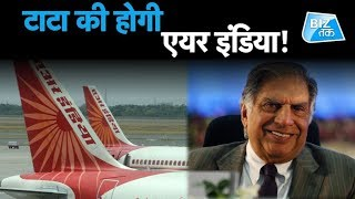 Tata की होगी Air India! | Biz Tak