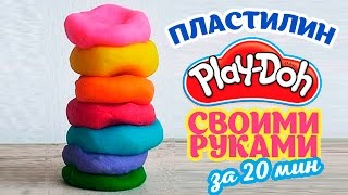 play Doh Как сделать дома. DIY How To Make Play Doh