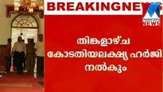 T P Senkumar moves Supreme Court against Kerala government | Manorama News