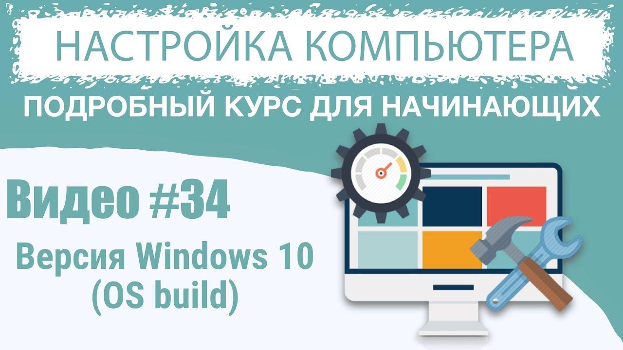 Видео #34. Версия Windows (OS build)