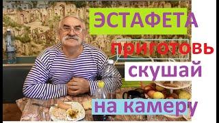 Принял - передаю ЭСТАФЕТА от канала ОГОРОД НА ВСЕХ ШИРОТАХ