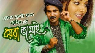 Boyra Jamai (বয়রা জামাই) - Shahin Jokes & Comedy | Suranjoli