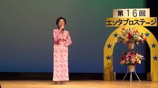 第16回エンタプロステージ 母なる海よ 山田 たま 00026