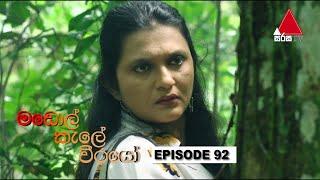 මඩොල් කැලේ වීරයෝ | Madol Kele Weerayo | Episode - 92 | Sirasa TV Thumbnail