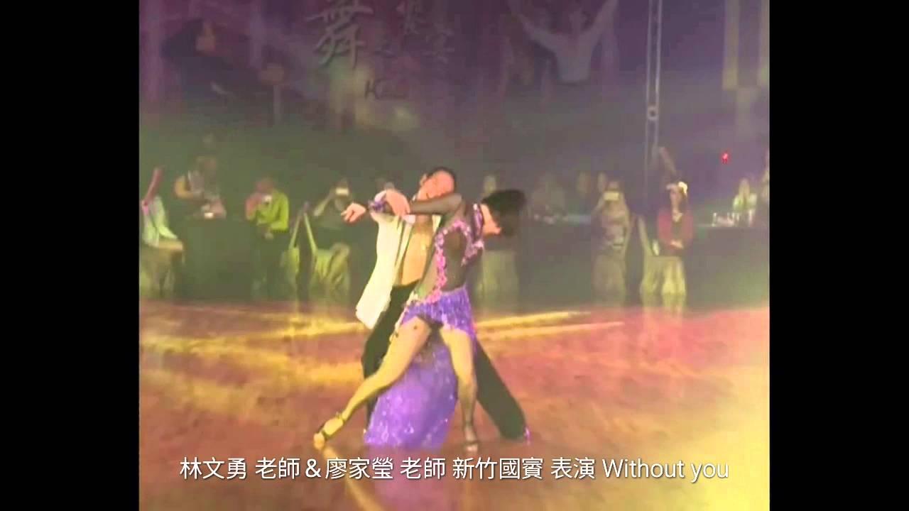 林文勇老師&廖家瑩老師 新竹國賓表演Without you - YouTube