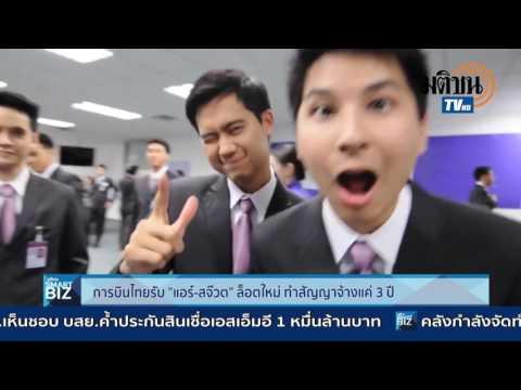 """การบินไทยรับ """"แอร์-สจ๊วต"""" ล็อตใหม่ ทำสัญญาจ้างแค่  3 ปี"""