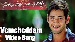 Yemcheddam Full Song || SVSC Songs || Venkatesh, Mahesh Babu, Samantha, Anjali