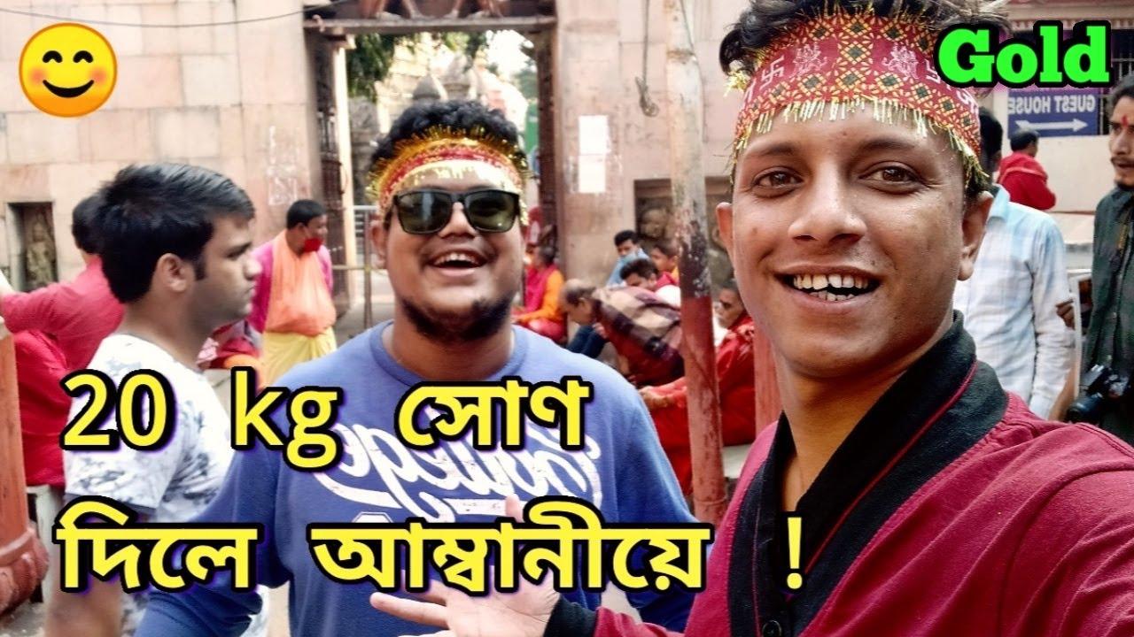 20 kg সোণ || African Bhaluk || New Assamese Vlog 2020