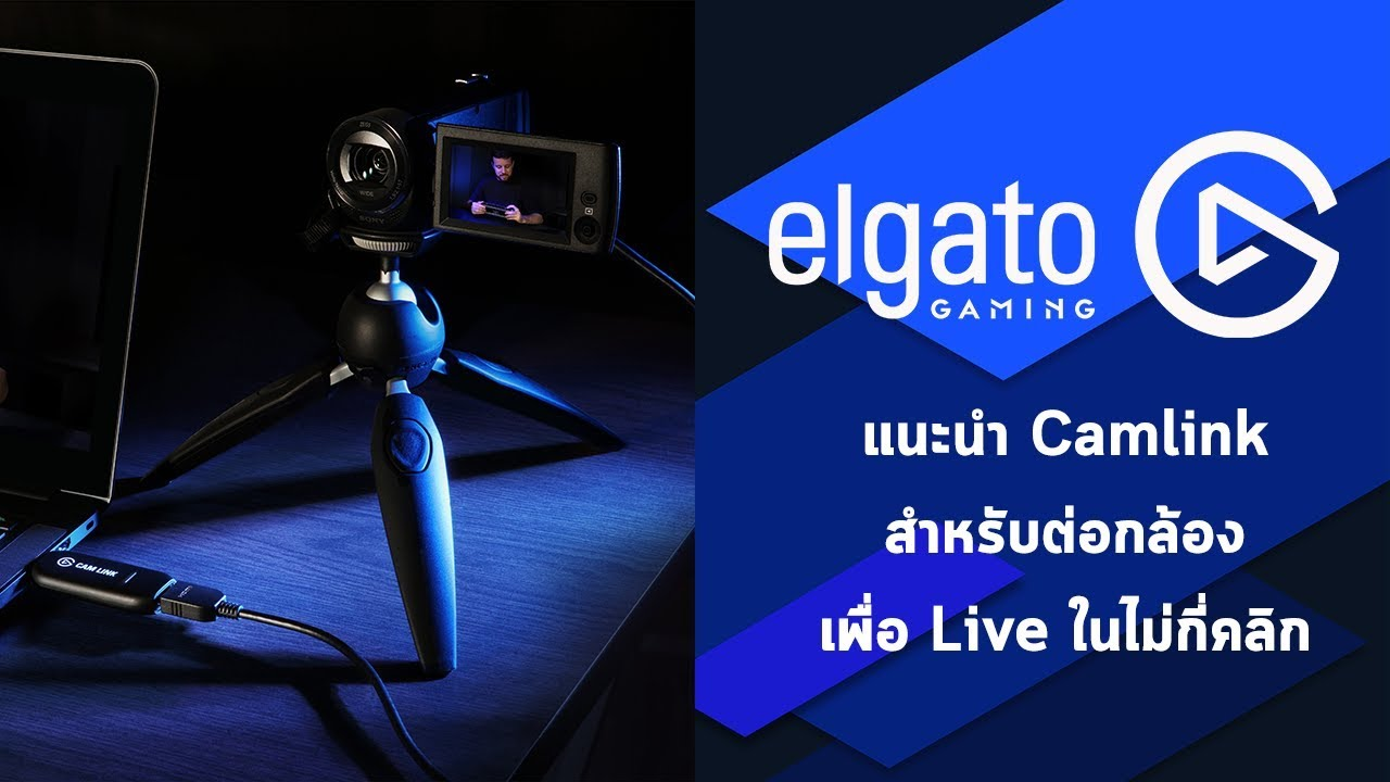 ELGATO Game Capture Cam Link | กล้อง เลนส์ EC-MALL COM