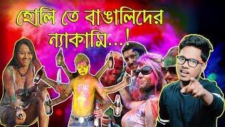 Holi Nyakami of Bengalis | Holi Special Bangla Funny Video 2018 | KhilliBuzzChiru